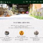 哀愍寺ホームページ
